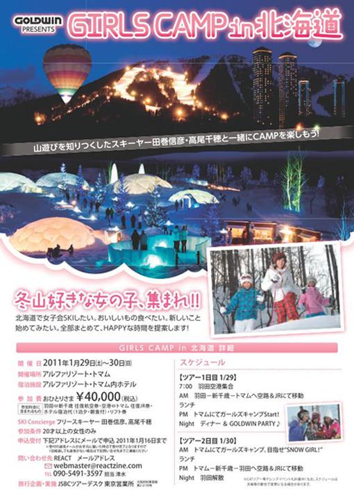 girls_camp_in_hokkaido_01.jpg